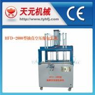 آلة نوع التعبئة فراغ HFD-2000