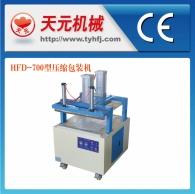 آلة نوع التعبئة HFD-540/700