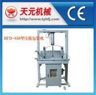اسطوانة واحدة آلة ضغط التعبئة HFD-850