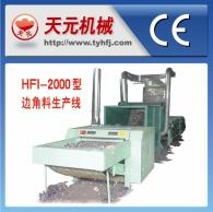 خط إنتاج الخردة HFI-2000