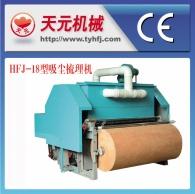 (آلة نوع تمشيط (القطن واسعة 1.7 متر HFJ-18