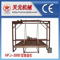 آلة نوع القرص HFJ-2000