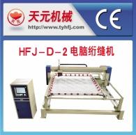 اللحف الكمبيوتر HFJ-D-2