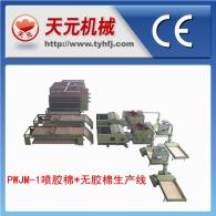 PWJM-1 رذاذ / لا البلاستيكية خط إنتاج القطن