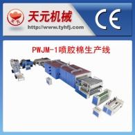 PWJM-1 نوع الرش / لا البلاستيكية خط إنتاج القطن
