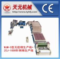 WJ-3 نوع القطن البلاستيكية + ZJ-1000 خطوط إنتاج القطن الوخز بالإبر