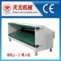 آلة تغذية WRJ-1